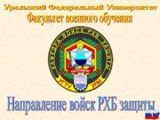 Уральский Федеральный Университет Факультет военного обучения Направление войск