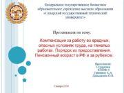 Федеральное государственное бюджетное образовательное учреждение высшего образования «Самарский