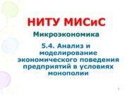 1 НИТУ МИСиС Микроэкономика 5.4. Анализ и моделирование