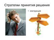Стратегии принятия решения инструкция 1.Принципиальное решение -выход из