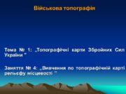 """Військова топографія Тема № 1: """"Топографічні карти Збройних"""