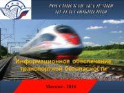 РОССИЙСКАЯ АКАДЕМИЯ ПУТЕЙ СООБЩЕНИЯ Москва — 2016 Информационное
