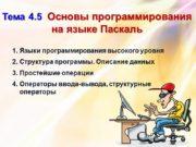 Тема 4.5 Основы программирования на языке Паскаль Языки