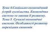 Тема 4.Соціально-економічний устрій суспільства. Економічна система та закони