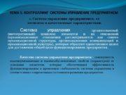 ТЕМА 5. КОНТРОЛЛИНГ СИСТЕМЫ УПРАВЛЕНИЕ ПРЕДПРИЯТИЕМ Система управления