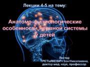 Анатомо-физиологические особенности нервной системы у детей Лектор ТРЕТЬЯКЕВИЧ