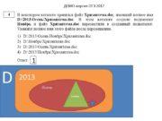 ДЕМО-версия ОГЭ 2017 D 2013 Осень Ноябрь 1