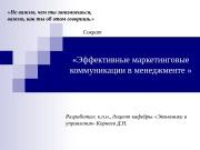 Презентация А-9. Марк Комм