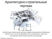 Презентация А-С Ч для архит