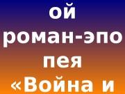 Презентация А. Болконский
