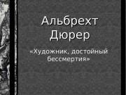 Презентация А. Дюрер