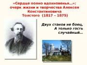 Презентация А. К. Толстой. Жизнь и творчество