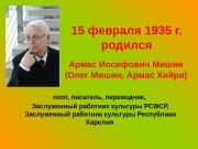 Презентация А. Мишин
