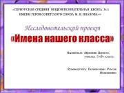 Презентация А. Паулина ИМЕНА