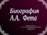 Автор: Раевская Е. В. ,  учитель русского