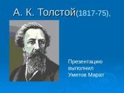 Презентация А.К.Толстой