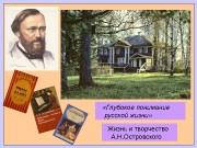 Презентация А.Н.Островский. Жизнь и творчество