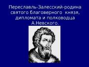 Презентация А.Невский