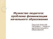 Презентация А.П. Пашков Мужество педагога