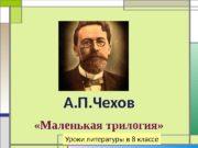 А. П. Чехов  «Маленькая трилогия» Уроки литературы
