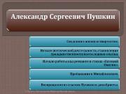 Презентация А.С. Пушкин