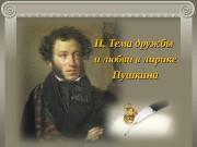Презентация А.С. ПУШКИН ЛИРИКА дружбы