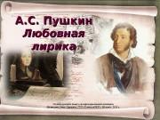 Презентация А.С. Пушкин любовная лирика
