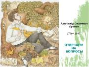 Презентация А.С.Пушкин