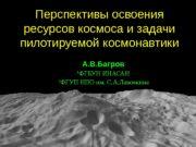 Перспективы освоения ресурсов космоса и задачи пилотируемой космонавтики