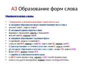 Презентация a3 obrazovanie form slova
