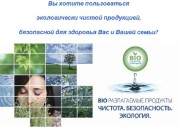 Экологически чистая продукция Товары для дома Товары для