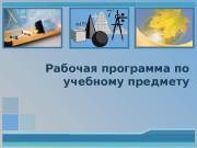 Презентация  Рабочая программа по учебному предмету