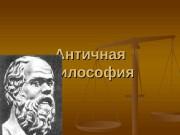 Презентация  А Н Т И Ч Н А Я П РЕЗЕНТАЦ