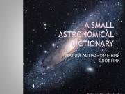 МАЛИЙ АСТРОНОМІЧНИЙ СЛОВНИК Artem Cymbaliuk  Астероїди є