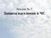 Презентация АА Лекция 13 Ю Защита в чс ДЛЯ ЗО