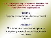 Презентация АА Лекция 16А СИЗ