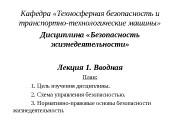 Презентация АА Лекция 1Ю ВВОДНАЯ
