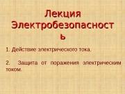 Презентация АА лекция 6Ю ЭЛЕКТРОБЕЗОП
