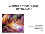 Презентация АБ 2 2012 сокр