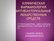 Презентация АБ Гацких