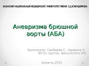 Презентация аба