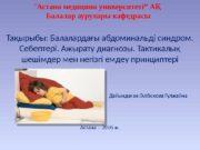 """"""" Астана медицина университеті"""" А Қ Балалар аурулары"""