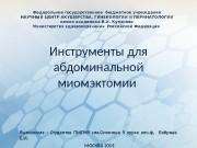 Презентация Абдоминальная миомэктомия