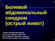 1 Болевой абдоминальный синдром (острый живот) Аникин Евгений