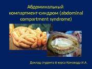 Презентация Абдоминальный компартмент синдром
