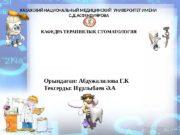 КАЗАХСКИЙ НАЦИОНАЛЬНЫЙ МЕДИЦИНСКИЙ УНИВЕРСИТЕТ ИМЕНИ  С. Д.