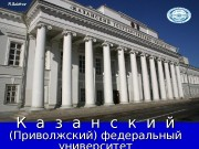Презентация АБИТУРИЕНТАМ 2012 О БИОФАКЕ