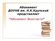 Презентация Абонемент Вконтакте