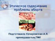 Этическое содержание проблемы аборта Подготовила Кочаровская А. Я.