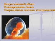 Презентация Аборт Контрацепция